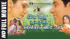 """Ajab Devra Ki Gazab Bhauji"" | Full Bhojpuri Movie | Jatin Grewal Heena Rehmaan Monalisa"