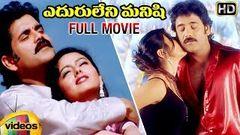 Eduruleni Manishi Telugu Full HD Movie | Nagarjuna | Soundarya | Shenaz | Nasser | Mango Videos