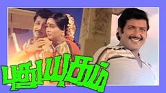 Puthu Yugam | Tamil Hit Full Movie | Vijayakanth & Sivakumar