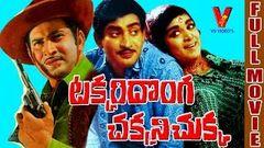 Takkari Donga Chakkani Chukka Telugu Full Length Movie - Krishna Vijaya Nirmala