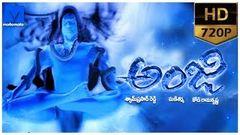 Anji (Chiranjeevi Namratha) Telugu Full Length HD Movie