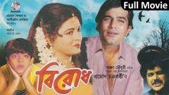 Bangla Movie Sneho By Salman Shah & Moushumi FULL MOVIE