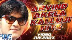 अरविन्द अकेला & 039;& 039;कल्लू & 039;& 039; हिट्स Arvind Akela & 039;& 039; Kallu & 039;& 039; Hits | Video JukeBOX | Bhojpuri Hot Songs