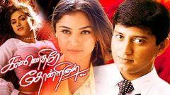 Kannedhirey Thondrinal Full Movie| Tamil Super Hit Movies | Tamil Best Love Film | Prashant Simran