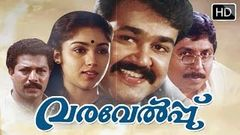 Malayalam full movie Varavelpu | Mohanlal comedy movies | Malayalam Comedy movies