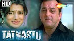 Sanjay Dutt & 039;Tathastu& 039; (2006) (HD) | Amisha Patel | Gulshan Grover | Jayaprada - Hit Bollywood Movie