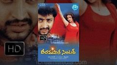 Leela Mahal Center (2004) - Telugu Full Movie - Aaryan Rajesh - Sada - Suman