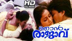 Njan Rajavu 2002: Full Malayalam Movie