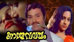 KAANTHAVALAYAM Full Movie | Super Hit Malayalam Movie | Malayalam Old Movies