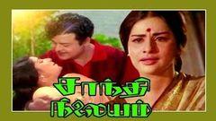 Shanti Nilayam Tamil Full Movie   Gemini Ganesan Kanchana