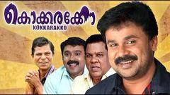 Kokkarakko 1995:Full Malayalam Movie Dileep | Mala Aravindan | Sudheesh | Indrans | Malayalam Film