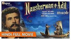 Nausherwan-E-Adil 1957 Full Movie | Raj Kumar Mala Sinha | Old Hindi Film | Nupur Audio
