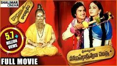 Sri Madvirat Veerabrahmendra Swamy Charitra Telugu Full Length Movie NTR Bala Krishna