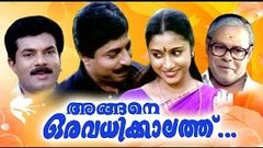 Malayalam Full Movie - AZHAKIYA RAVANAN - 2015 new upload - in Mammootty and Sreenivasan