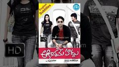 Aakasame Haddu (2011) - Telugu Full Movie - Navadeep - Rajiv Saluri - Panchibora