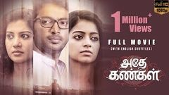 Adhe Kangal Full HD Movie With English Sub Titles - Kalaiyarasan Janani Iyer Shivada