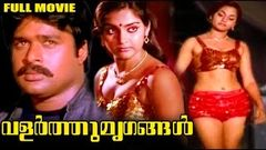 Valarthumrugangal Malayalam Full Movie High Quality