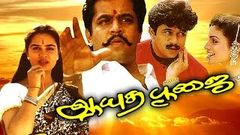Vaanavil Tamil Full Movie | Arjun | Abhirami | Prakash Raj | Deva | Pyramid Movies