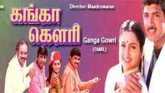 Ganga Gowri (1997) - Full Length Tamil Movie - Arun Vijay - Raasi - Sangitha