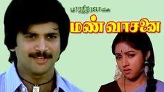 Mann Vasanai | Pandiyan Revathi Ramanathan | Full Tamil Movie