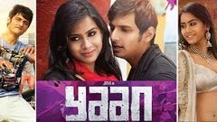 Yaan   Full Tamil Movie Online