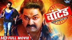 WANTED - वांटेड | Pawan Singh | Superhit Bhojpuri Full Movie 2019 | Mani Bhatacharya Amrita Acharya