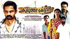 Malayalam Full Movie 2014 New Releases - Monaayi Angane Aanaayi - Malayalam Full Movies 2014 [HD]
