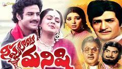Nippulanti Manishi   Full Telugu Movie   NTR Latha   NTR Blockbuster Movies