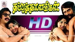 """Thappu Thalangal""| Full Tamil Movie | Rajnikanth Saritha"
