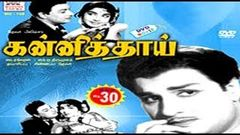Kanni Thaai | M G R Movie | Tamil Full Movie