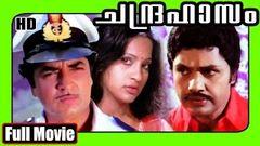 Chandrahasam | malayalam Full Movie | Prem Nazir