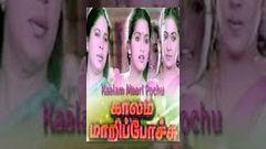 Kaalam Maari Pochu Tamil Full Length Movie Pandiarajan Sangita Vadivelu Kovai Sarala