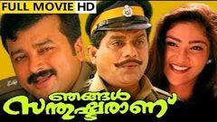 Malayalam Full Movie - Njangal Santhushtaranu-Malayalam Comedy Movie | Ft Jayaram Jagathi