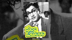Manchi Kutumbam (1965) Telugu Full Movie ANR - Krishna - Vijaya Nirmala - Kanchana