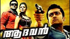 Malayalam Full Movies Online Watch Malayalam Full Movie Aadhavan Surya Malayalam Full Movie