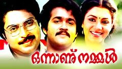 Malayalam Full Movie Onnanu Namal Mammootty Mohanlal Malayalam Full Movie [HD]