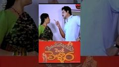 Mondi Mogudu Penki Pellam Telugu Full Movie