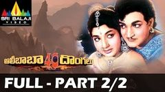 Alibaba 40 Dongalu (1970) Telugu Full Length Movie - Part 2 2 - NTR Jayalalitha - 720p