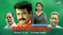 Devasuram Malayalam Full Movie | mohanlal super hit malayalam movie | Revathi Innocent | upload 2016