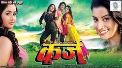 KARZ | Superhit Full Bhojpuri Movie | Akshara Singh Rani Chatterjee