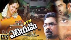 ATM Telugu Full Length Movie DVD Rip