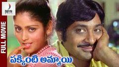 Pakkinti Ammayi Telugu Full Movie - Chandra Mohan & Jayasudha