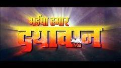 Bhaiya Hamaar Dayawan [Superhit NEW Bhojpuri Movie]Feat Manoj Tiwari Pakhi Hegde & Monalisa