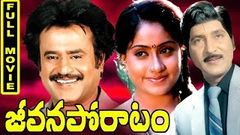 Jeevana Poratam Full Length Movie | Sobhan Babu and Rajinikanth | Hit Telugu Movie