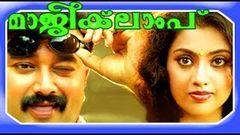 Malayalam Full Movie Magic Lamp | Full HD Movie | Malayalam Movies |