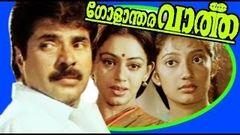 Golandhara Vartha - Malayalam Full Movie - Mammootty&Shobana
