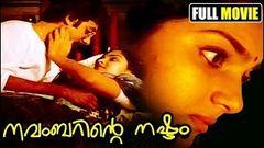 Novambarinte Nashtam Malayalam Full Movie | Romantic Movie | Madhavi | Prathap Pothan