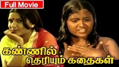 Tamil Full Length Movie | கண்ணில் தெரியும் கதைகள் | Kannil Theriyum Kathaikal Full Movie