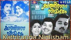 Malayalam Full Movie KATHIRUNNA NIMISHAM 1978   Old Malayalam Movies