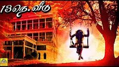 Pathimoonam Number Veedu| Tamil Super Hit Horror Movie} HD| 13aam Number Veedhu Horror Movie